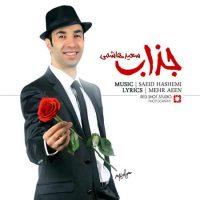 دانلود آهنگ جدید سعید هاشمی به نام جذاب