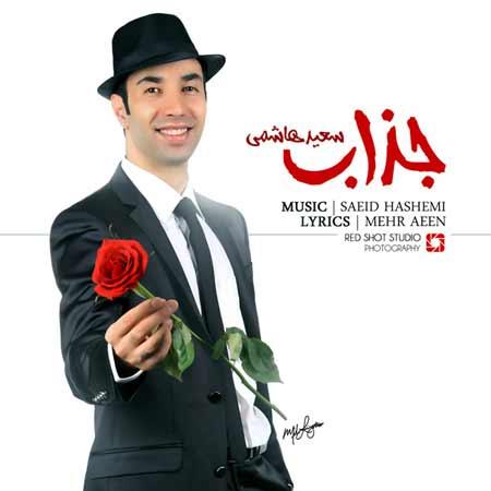 دانلود آهنگ سعید هاشمی جذاب