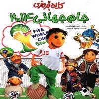 دانلود فیلم کلاه قرمزی جام جهانی ۲۰۱۴