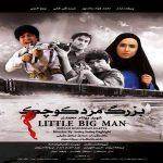 دانلود فیلم بزرگ مرد کوچک