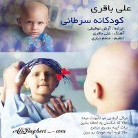 دانلود آهنگ علی باقری کودکان سرطانی