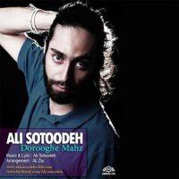 دانلود آهنگ جدید علی ستوده به نام دروغ محض