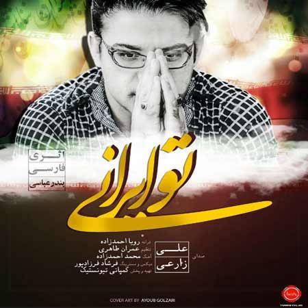 دانلود آهنگ جدید علی زارعی به نام تو ایرانی