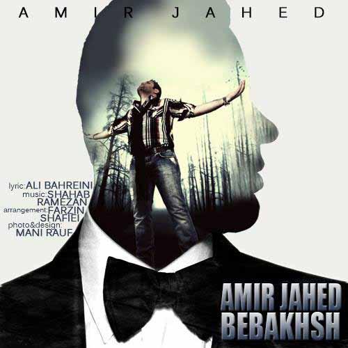 https://www.topseda.ir/wp-content/uploads/2014/07/Amir-Jahed---Bebakhsh.jpg
