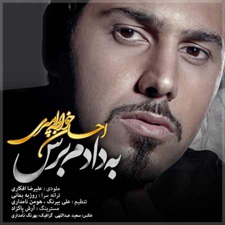 دانلود موزیک ویدیو احسان خواجه امیری به دادم برس