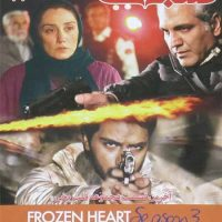 دانلود سریال قلب یخی مجموعه ۱۶ قسمت های ۳۱ و ۳۲