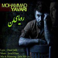 دانلود آهنگ جدید محمد یاوری به نام رویای من