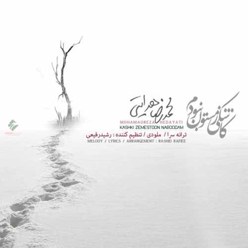https://www.topseda.ir/wp-content/uploads/2014/07/Mohammadreza-Hedayati---Kashki-Zemestoon-Naboodam.jpg