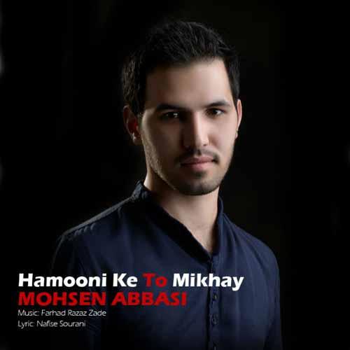 https://www.topseda.ir/wp-content/uploads/2014/07/Mohsen-Abbasi---Hamooni-Ke-To-Mikhay.jpg