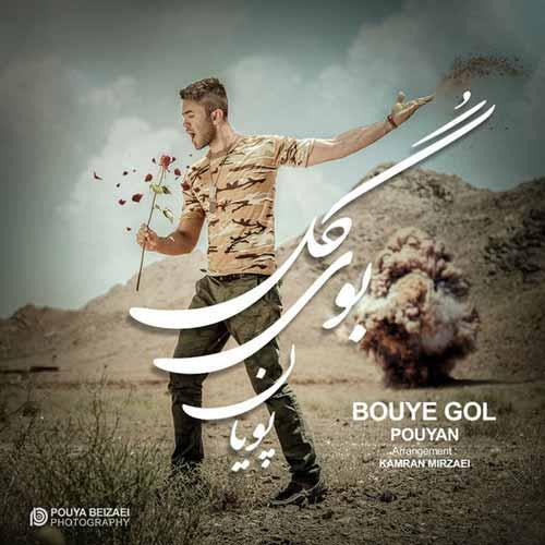 https://mytopseda.ir/wp-content/uploads/2014/07/Pouyan---Boye-Gol.jpg