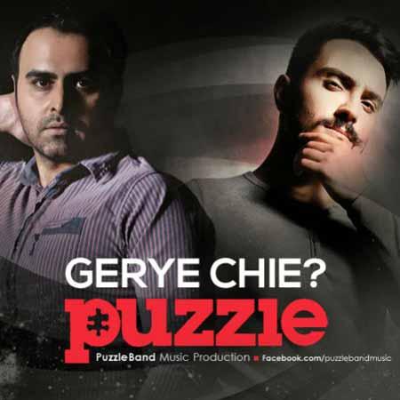 https://www.topseda.ir/wp-content/uploads/2014/07/Puzzle-Band---Gerye-Chiye.jpg