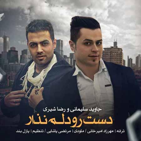 https://mytopseda.ir/wp-content/uploads/2014/07/Reza-Shiri-Ft_-Javid-Soleymani---Dast-Roo-Delam-Nazar.jpg