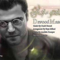 دانلود دو آهنگ زندگی بی تو میگیره و با تو همه چی خوبه با صدای داود مسعود