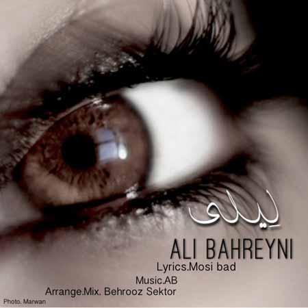 http://mytopseda.ir/wp-content/uploads/2014/08/Ali-Bahreyni---Leyli.jpg