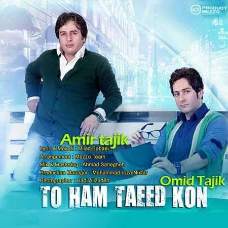 https://www.topseda.ir/wp-content/uploads/2014/08/Amir-Tajik---To-Ham-Taeed-Kon-(Ft-Omid-Tajik).jpg