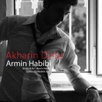 دانلود آهنگ جدید آرمین حبیبی به نام آخرین دیدار
