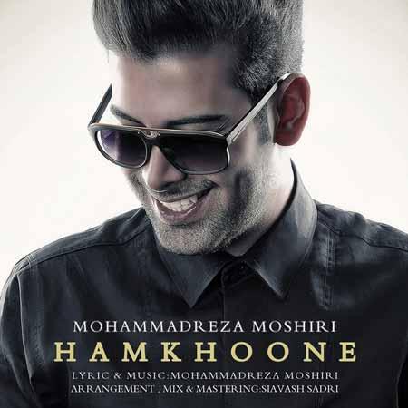 https://mytopseda.ir/wp-content/uploads/2014/08/Mohammad-Reza-Moshiri---Ham-Khoone.jpg