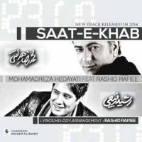 دانلود آهنگ جدید محمدرضا هدایتی و رشید رفیعی به نام ساعت خواب
