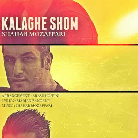 https://mytopseda.ir/wp-content/uploads/2014/08/Shahab-Mozaffari---Kalaghe-Shom.jpg