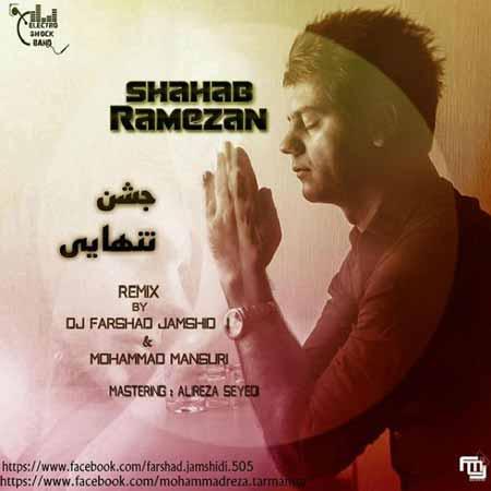 دانلود ریمیکس آهنگ شهاب رمضان به نام جشن تنهایی