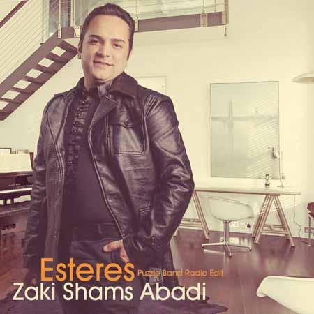 https://www.topseda.ir/wp-content/uploads/2014/08/Zaki-Shams-Abadi---Esteres.jpg