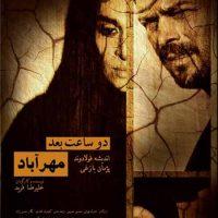 دانلود فیلم دو ساعت بعد مهرآباد