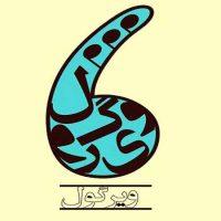 دانلود آهنگ جدید virgul band به نام تهران
