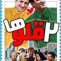 دانلود فیلم جدید و ایرانی دو قولوها