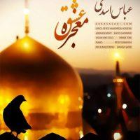 دانلود آهنگ جدید عباس اسدی به نام معجزه عشق
