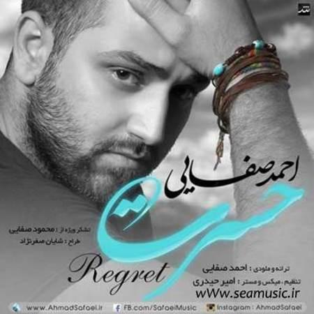 دانلود آهنگ احمد صفایی به نام حسرت