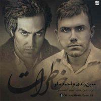 دانلود آهنگ جدید احمد رضا شهریاری به نام خاطرات