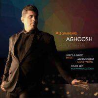 دانلود آهنگ جدید علی قاهری به نام آغوش