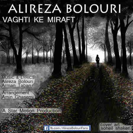 https://mytopseda.ir/wp-content/uploads/2014/09/Alireza-Bolouri---Vaghti-Ke-Miraft.jpg
