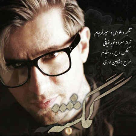 https://mytopseda.ir/wp-content/uploads/2014/09/Amir-Farjam---Gomgashte.jpg