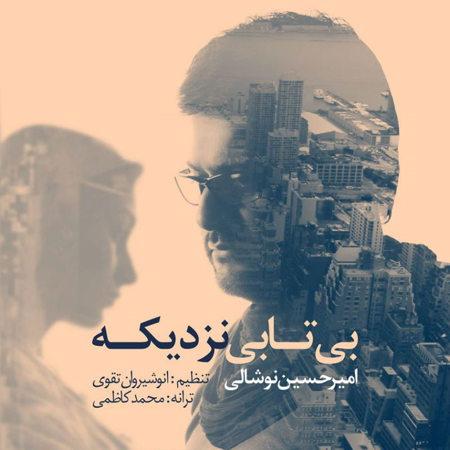 https://mytopseda.ir/wp-content/uploads/2014/09/Amir-Hossein-Noshali---Bitabi-Nazdike.jpg