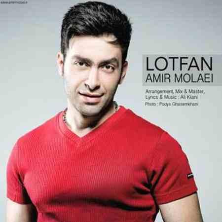 https://mytopseda.ir/wp-content/uploads/2014/09/Amir-Molaei-Lotfan.jpg