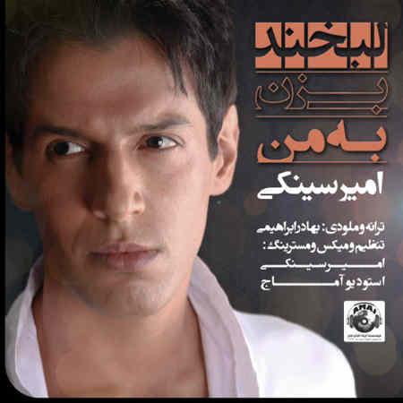 https://www.topseda.ir/wp-content/uploads/2014/09/Amir-Sinaki---Labkhand-Bezan-Be-Man.jpg