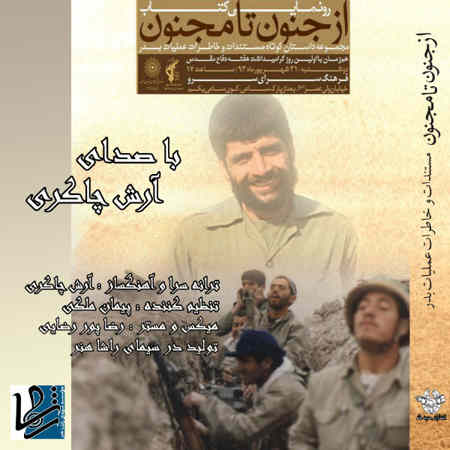 https://www.topseda.ir/wp-content/uploads/2014/09/Arash-Chakeri---Az-Jonun-Ta-Majnun.jpg