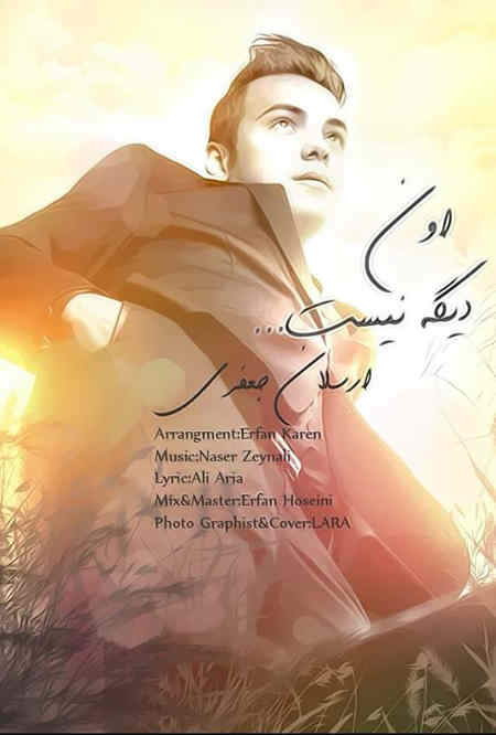 https://www.topseda.ir/wp-content/uploads/2014/09/Arsalan-Jafari---Oun-Dige-Nist.jpg