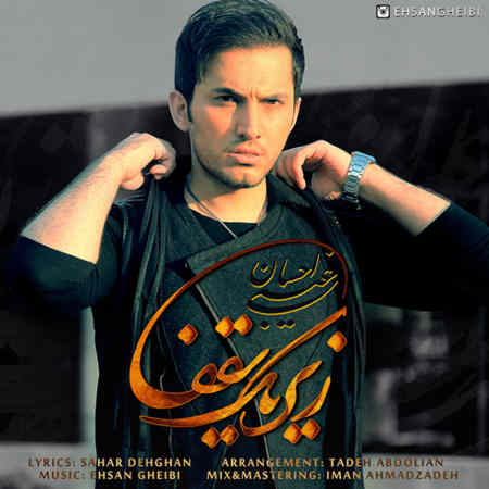 https://www.topseda.ir/wp-content/uploads/2014/09/Ehsan-Gheibi---Zire-Yek-Saghf.jpg