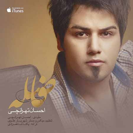 https://mytopseda.ir/wp-content/uploads/2014/09/Ehsan-Tehranchi---Faseleh.jpg