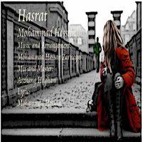 دانلود آهنگ جدید محمد حسین به نام حسرت