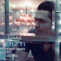 دانلود آهنگ جدید حسام حمیدی به نام نیستی