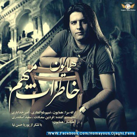 https://mytopseda.ir/wp-content/uploads/2014/09/Homayoun---Khaterat-Mobham.jpg