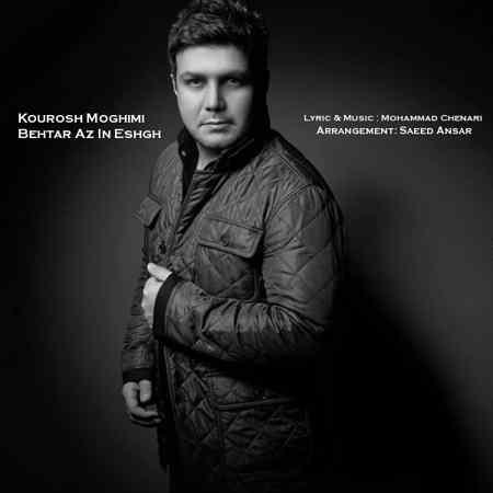 https://mytopseda.ir/wp-content/uploads/2014/09/Kourosh-Moghimi---Behtar-Az-In-Eshgh.jpg