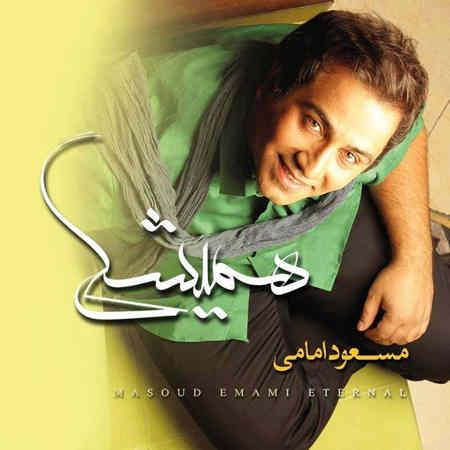 https://www.topseda.ir/wp-content/uploads/2014/09/Masoud-Emami---Hamishegi.jpg