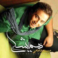 دانلود دمو آلبوم جدید مسعود امامی به نام همیشگی