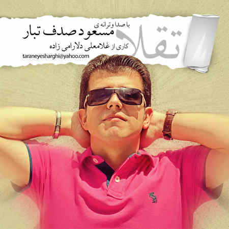 https://www.topseda.ir/wp-content/uploads/2014/09/Masoud.JPG