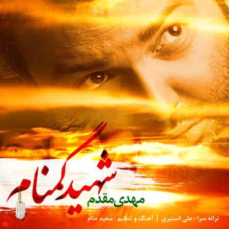 https://mytopseda.ir/wp-content/uploads/2014/09/Mehdi-Moghaddam---Shahide-Gomnam.jpg