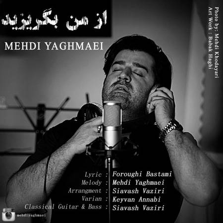 https://www.topseda.ir/wp-content/uploads/2014/09/Mehdi-Yaghmaei---Az-Man-Begorizid.jpg